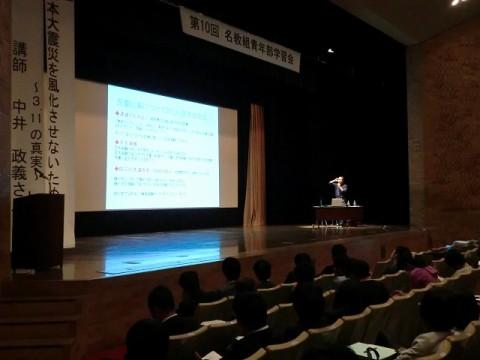 教職員組合・PTA主催講演に最適の教育講演