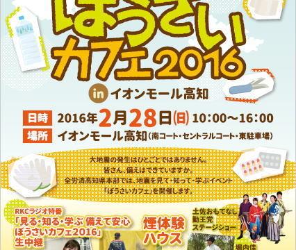 中井政義 防災イベント出演