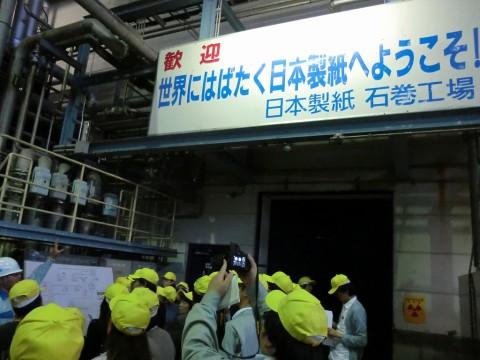 BCP対策視察で訪問した日本製紙石巻工場 震災時600名以上の社員全員が助かった!