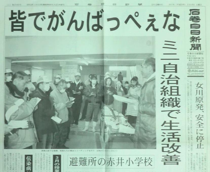東日本大震災 避難所の様子