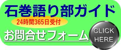 石巻語り部ガイド