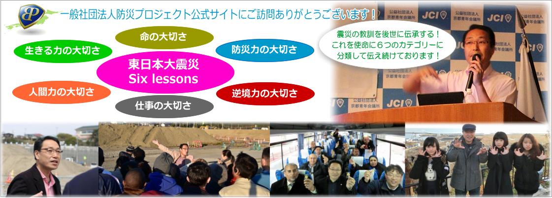 37,000人に防災を伝えてきた3.11被災者が伝える東日本大震災の真実!石巻語り部ガイド実績13,000名突破!石巻圏語り部ガイドツアー好評開催中!